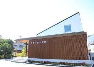 筑前深江駅から徒歩5分の位置にあるおぎの歯科医院の外観です。