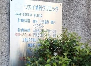 ウカイ歯科クリニックです。