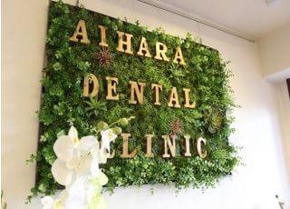 相原歯科医院_患者さまのご要望にお応えしやすい環境整備のために