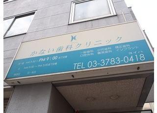 かない歯科クリニックは平日21時まで診療を行っています。