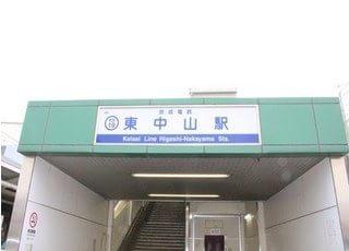 東中山駅から徒歩1分のところにあります。