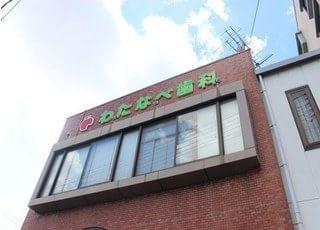 レンガ調の壁になっている建物が特徴のわたなべ歯科です。