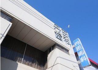 丹田歯科医院