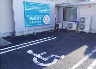障がい者用の駐車スペースも用意しています。