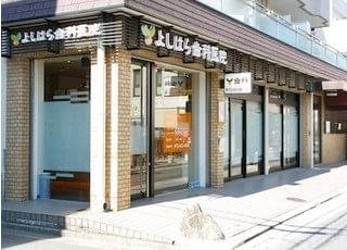 よしはら歯科医院は茨木市駅から徒歩5分の場所にあります。