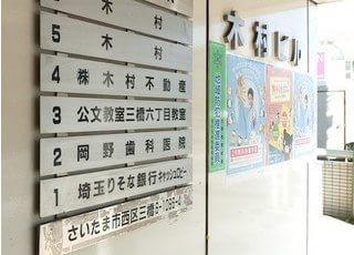 岡野歯科医院は木村ビルの2階にございます。
