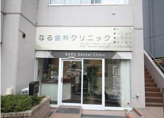 なる歯科クリニックの外観です。東急目黒線「武蔵小山駅」から歩いて8分の場所にあります。