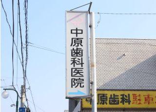 中原歯科医院の看板があり、大通りからも確認して頂けます。