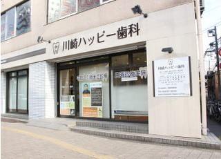 外観です。川崎駅東口から徒歩でお越しください。皆さまのご来院をお待ちしております。