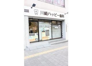 川崎ハッピー歯科医院は川崎駅より徒歩8分です。