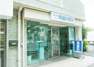 岡歯科医院の外観です。三鷹駅より徒歩12分、市民文化会館入り口停留所より徒歩1分の場所にございます。
