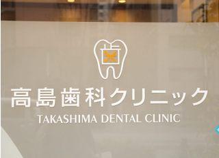 高島歯科クリニックの入り口はこちらです。
