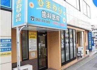 ひまわり歯科医院の外観です。神沢駅から徒歩5分の場所にあります。