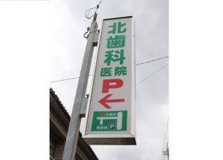 第二駐車場の場所が書いてある看板が目印です。