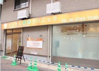 外観です。松屋町駅から徒歩3分の場所にあります。