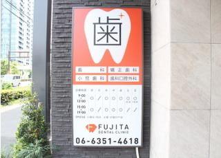 藤田デンタルクリニック(天神橋筋六丁目駅)アクセスが便利1