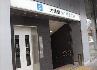 大通り駅14番出口ほぼ直結です。