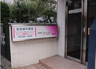 当院の入口です。野方駅から徒歩3分、閑静な住宅街の中にございます。