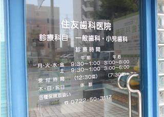 住友歯科医院_予約の取りやすさ2