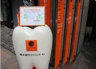 表参道駅B1出口より徒歩6分、橋本歯科クリニックです。