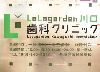 ララガーデン川口歯科クリニック_治療時間に対する取り組み1