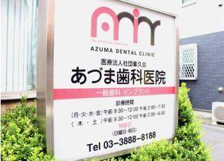あづま歯科医院_予約の取りやすさ4