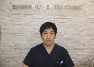 いしまつ歯科クリニック