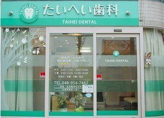 たいへい歯科の外観です。当院は三郷駅より徒歩2分の場所にございます。