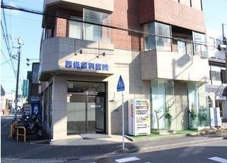 大船駅笠間口より徒歩3分、西條歯科医院です。