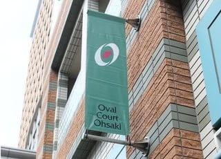 オーバルコート歯科室の目印です。Oval Court Ohsakiと書かれています。