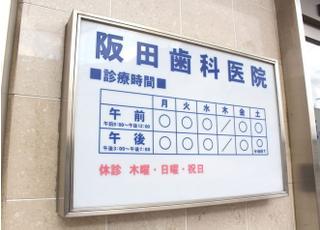 阪田歯科医院_治療方針1