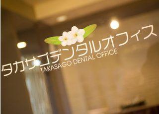 タカサゴデンタルオフィス_治療方針1