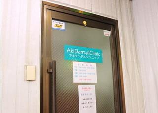 当院の入り口です。土日も診療を行っておりますので、お時間を確認の上ご来院ください。