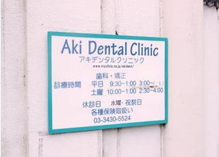 道路沿いにはこちらの看板を掲示しております。狛江駅から徒歩3分の場所ですので、電車の方でも通院しやすい医院です。