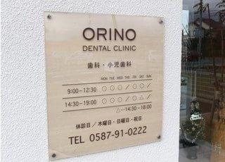 おりの歯科の看板です。診療時間などご確認ください。