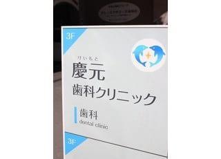 当慶元歯科クリニックは、大阪府大阪市阿倍野区昭和町5丁目12-16に位置しております。