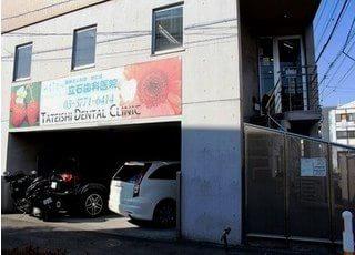 立石歯科医院