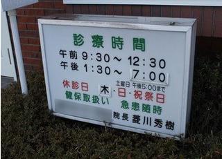 平日は木曜を除いて19時まで診療を行っております。