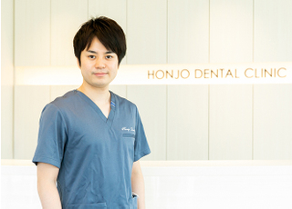 本荘歯科クリニック 本荘 真也 院長 歯科医師 男性