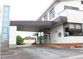 植田歯科医院の外観です。郡家駅から徒歩10分の場所にあります。