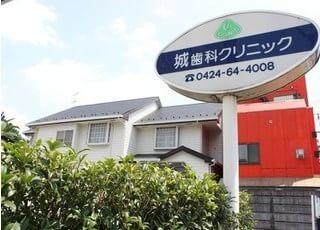田無駅より徒歩2分、城歯科クリニックです。