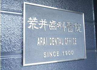 歴史のある地域に根付いた歯医者さんです。