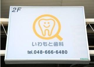いわもと歯科クリニックの外観です。宮原駅から徒歩1分の位置にあります。