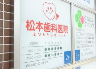 松本歯科医院治療時間に対する取り組み2
