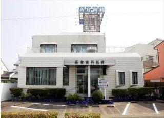 高倉歯科医院_先生の専門性・人柄3
