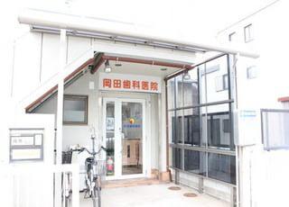 岡田歯科医院(阿倍野区)