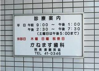 土曜日は17:00まで診療しています。