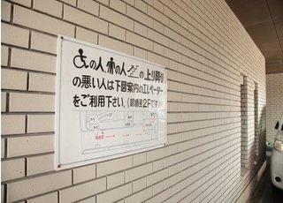 当院は足が不自由な方のためにエレベーターも用意しております。