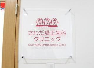さわだ矯正歯科クリニックです。お気軽にお越しください。