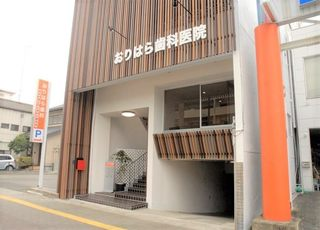 当院は徳島市佐古四番町にございます。国道192号沿いにあるオレンジの看板が目印です。
